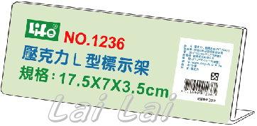 NO.1236壓克力L型標示架.jpg