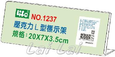 NO.1237壓克力L型標示架.jpg