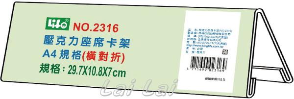 NO.2316壓克力座席卡架.jpg