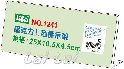 NO.1241壓克力L型標示架.jpg