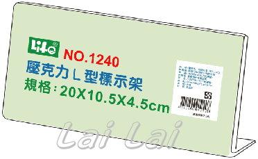 NO.1240壓克力L型標示架.jpg