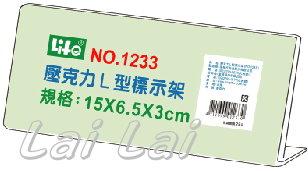 NO.1233壓克力L型標示架.jpg