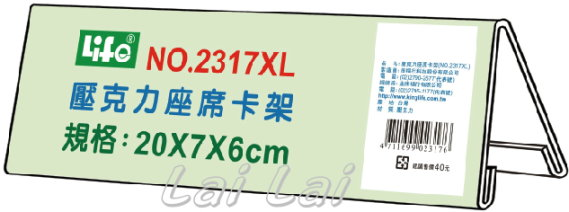 NO.2317XL壓克力座席卡架.jpg