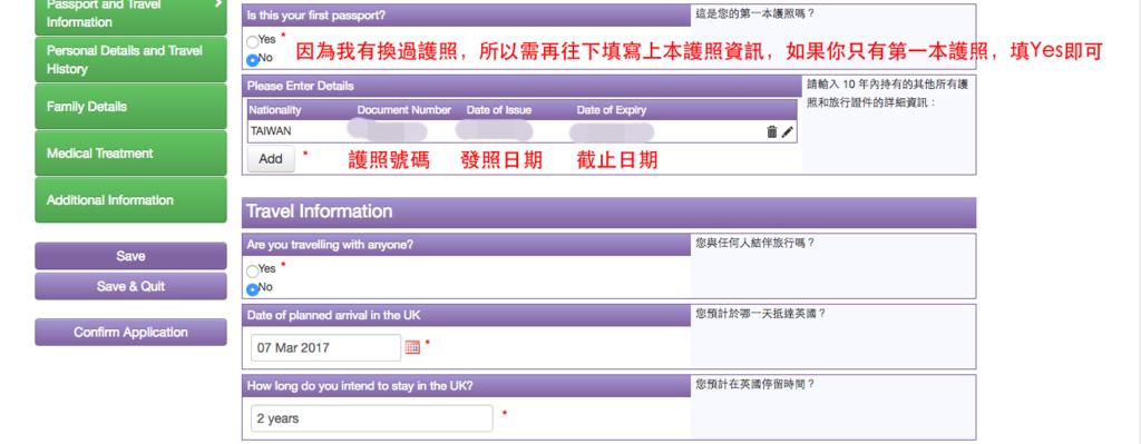 申請表9.png