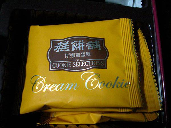 盛香珍 糕餅舖 (7)