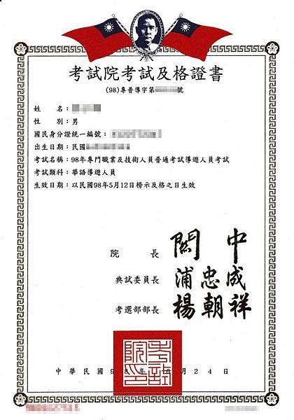 華語導遊證照