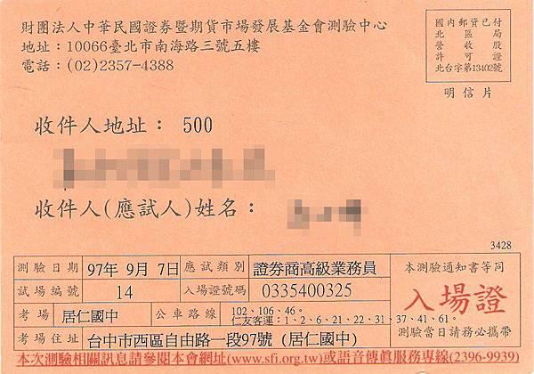 20080907 高業 入場證