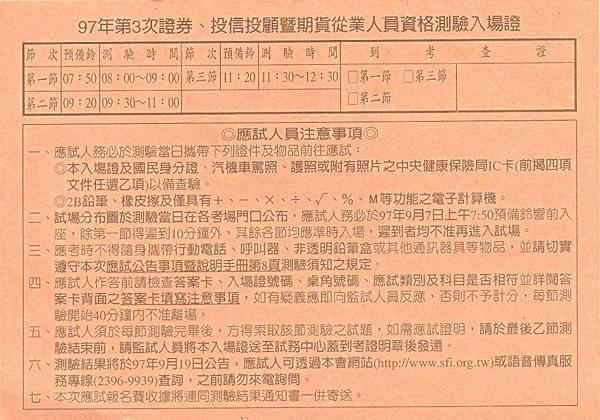 20080907 高業 入場證 (1)