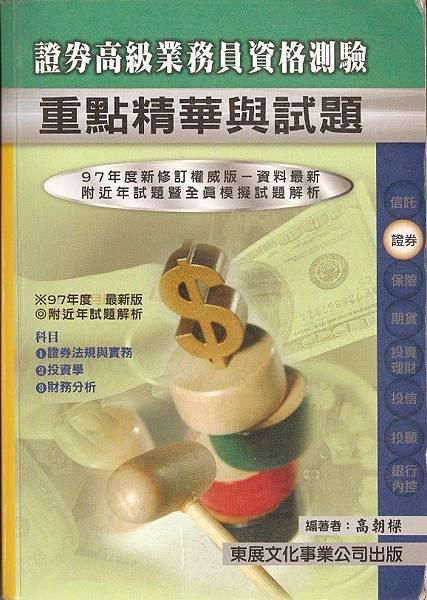20080907 東展 高業 (高級證券業務員)