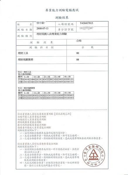 20080713 理財規劃 (1)