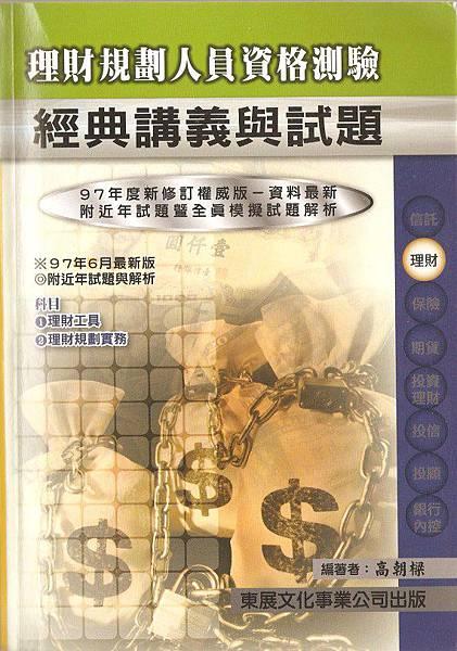 20080713 理財規劃 (2)