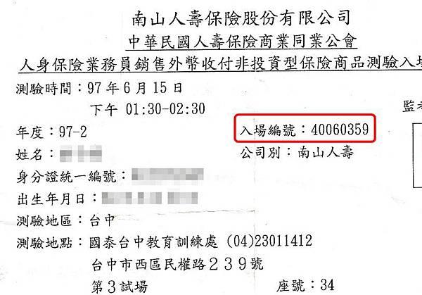 20080615 外幣保單