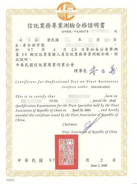 20080602 信託證照