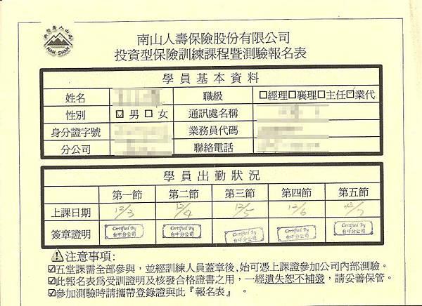 20071203 南山投資型保單課程訓練報名表