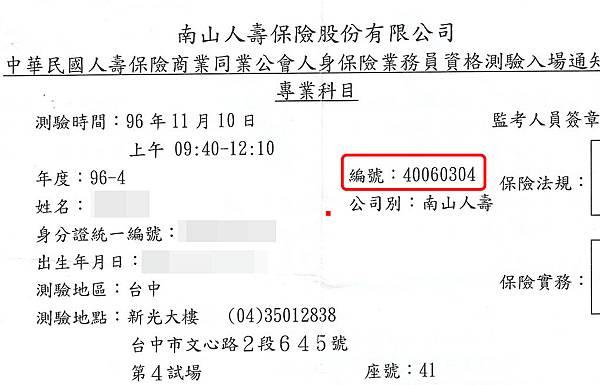 20071110 保險業務員准考證