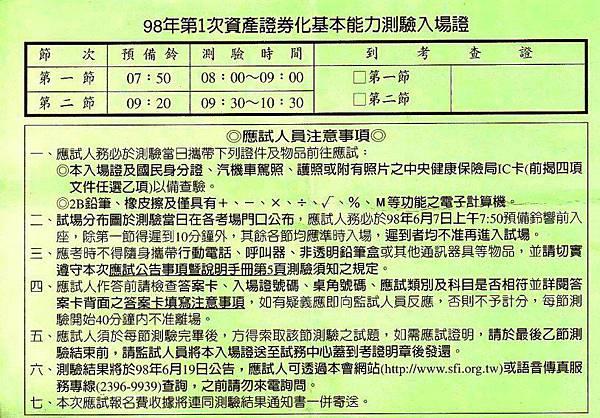 資產證券化 證照 (6)