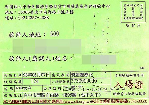 資產證券化 證照 (5)