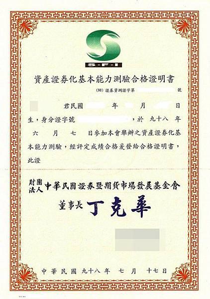 資產證券化 證照 (1)