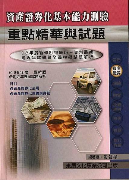 資產證券化 證照 (7)