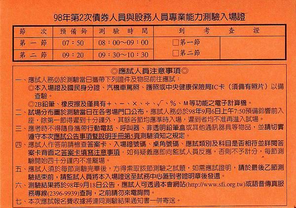股務人員 入場證 (1)