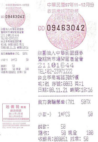 統一發票 2008-11-12