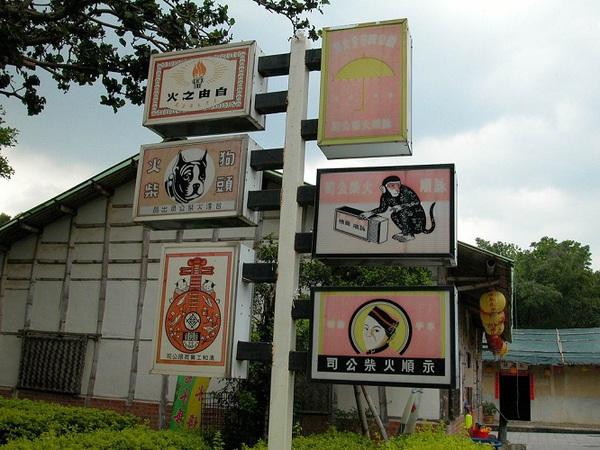 台灣民俗村 (13)