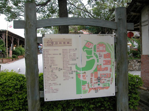 台灣民俗村 (5)