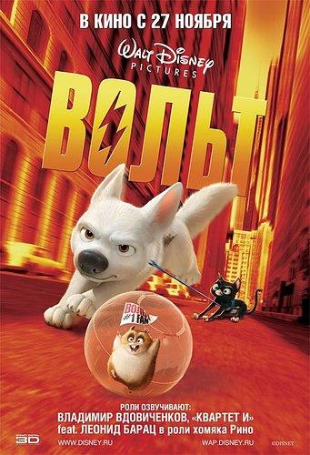 雷霆戰狗 (Bolt) (3)