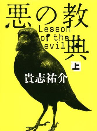 惡之教典 (1)