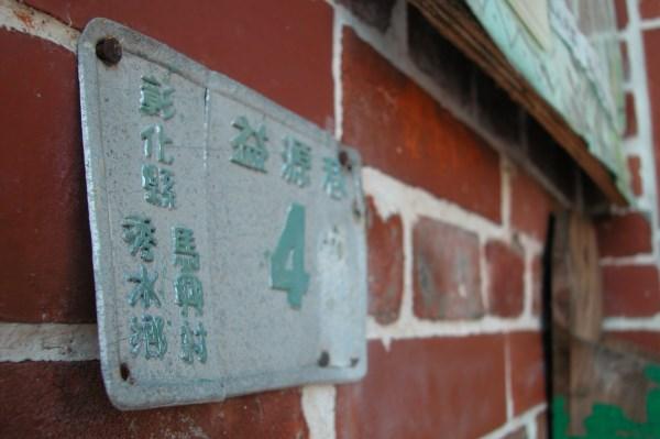 20080723 益源古厝 (8)