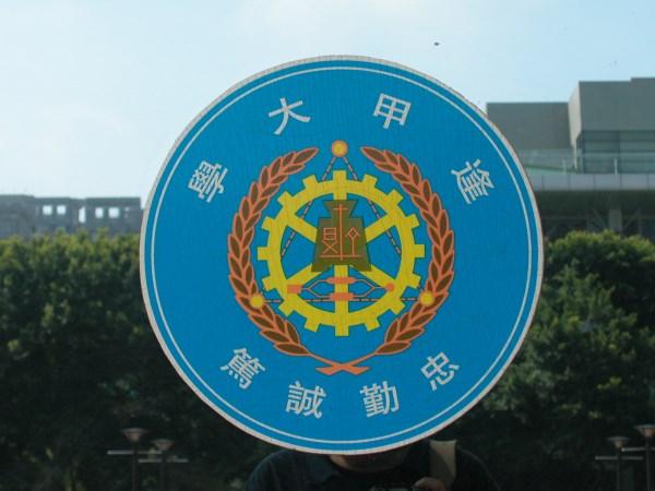 20080907 逢甲大學 (4)
