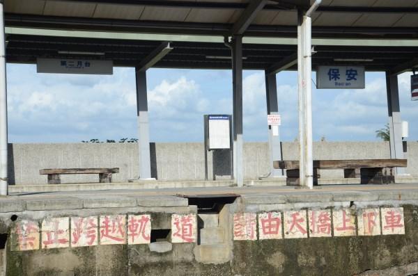 保安車站 (10)