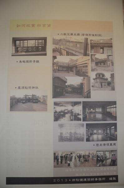 林百貨 (1)