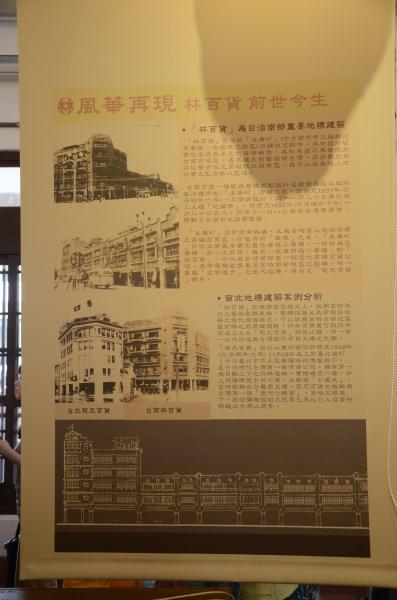 林百貨 (2)