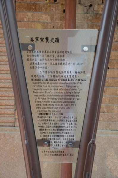 林百貨 (31)