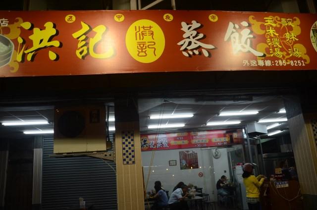 洪記蒸餃 自立店 (10)