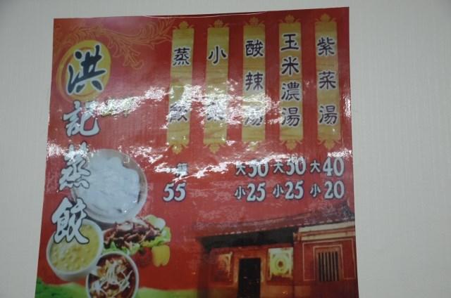 洪記蒸餃 自立店 (2)