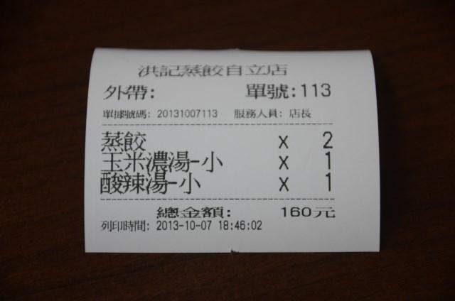 洪記蒸餃 自立店 (1)
