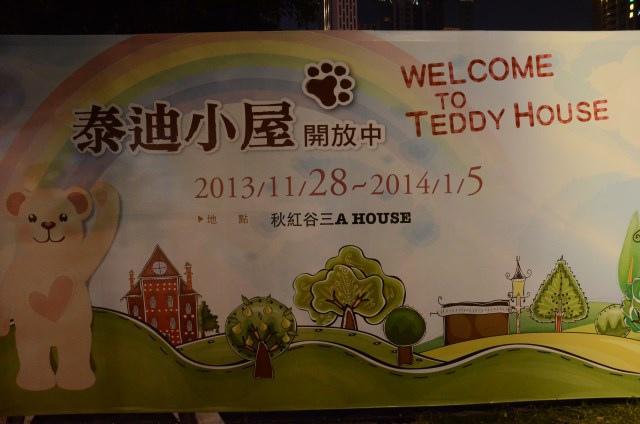 台中泰迪熊嘉年華 (4)