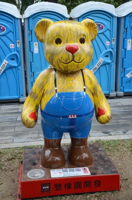 泰迪熊展 修復  (2)