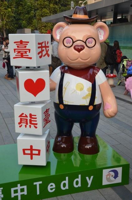 草悟道 泰迪熊 (2)