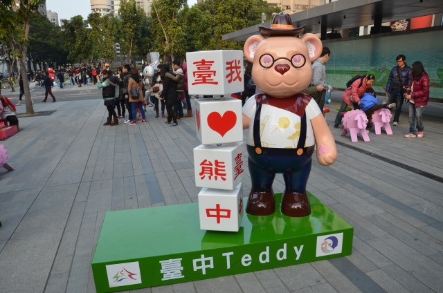 草悟道 泰迪熊 (1)