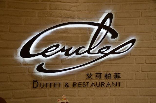 麗尊酒店 艾可柏菲 Cercle Buffet (1)