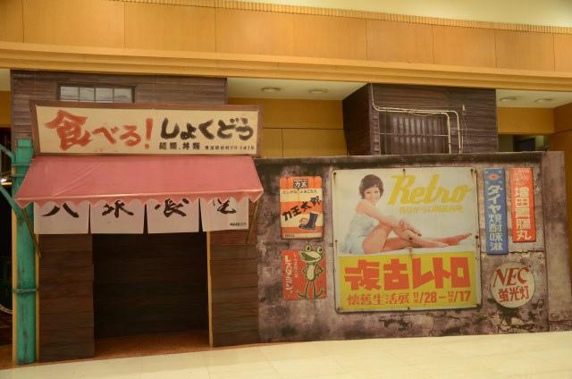 復古懷舊生活展 (2)