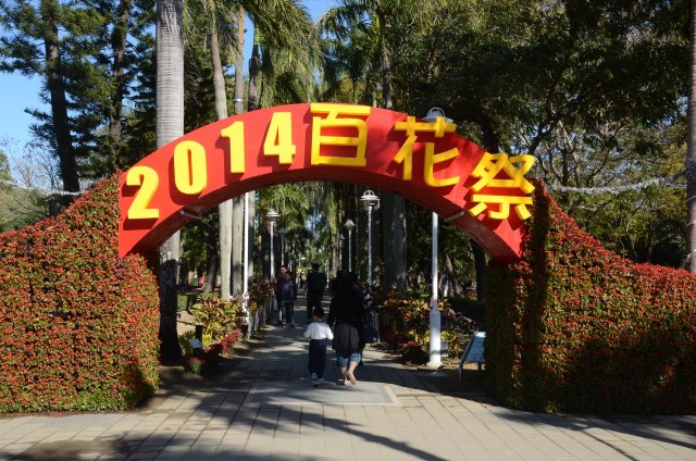 2014 台南百花祭 (146)