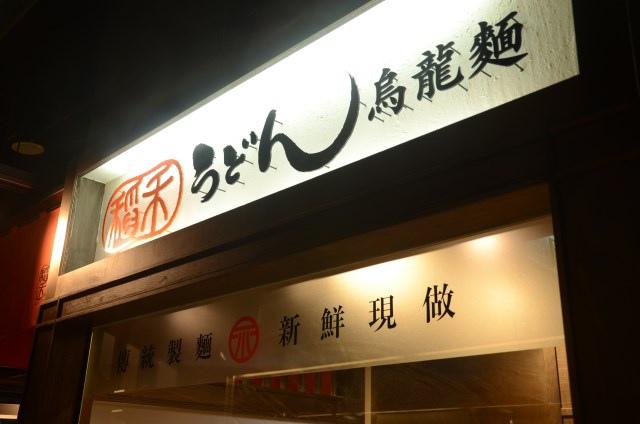 稻禾烏龍麵 (1)