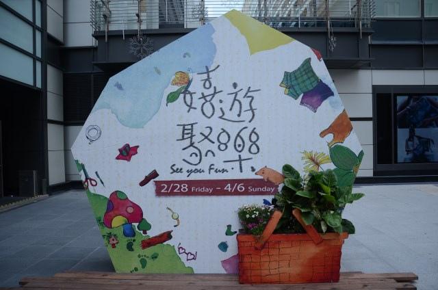 「2014台南。拾光」新光三越藝術燈節 (16)