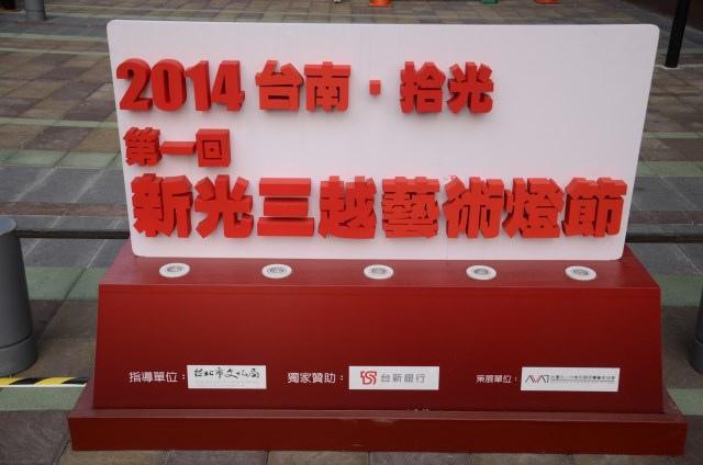 「2014台南。拾光」新光三越藝術燈節 (1)