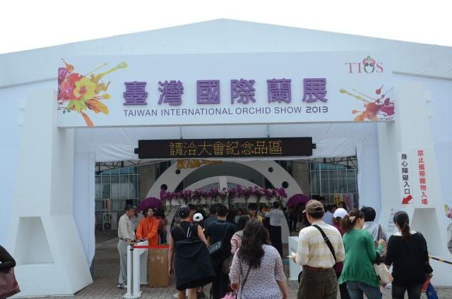 2013Bloom台灣國際蘭展 (2)