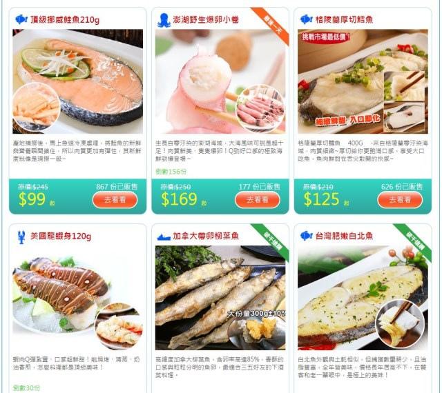 好魚網 (2)